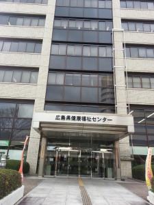 広島県健康福祉センターの外観。南区役所の隣の建物です。