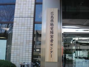 玄関口には、真新しい「聴覚障害者センター」の看板が掲げてあります。