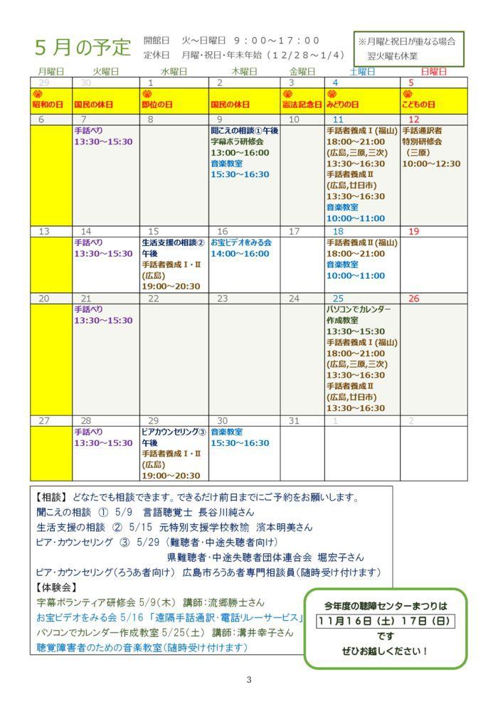 2019-5gatugou-3のサムネイル
