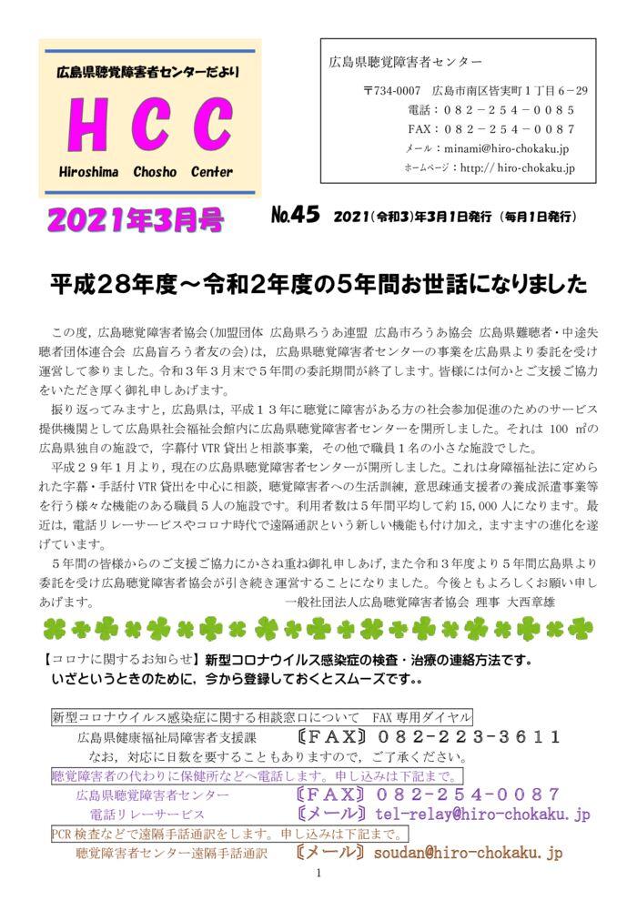 ★★★2021.3月号-1のサムネイル