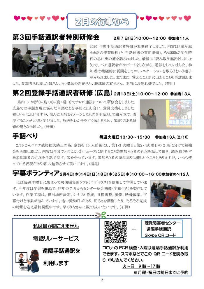 ★★★2021.3月号-2のサムネイル