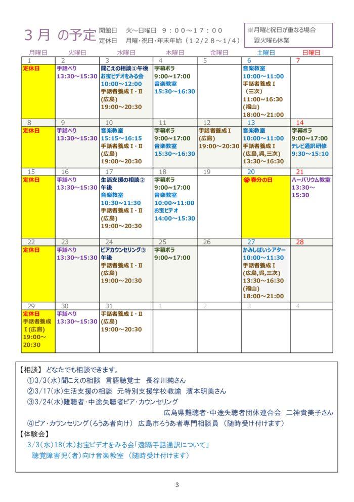 ★★★2021.3月号-3のサムネイル