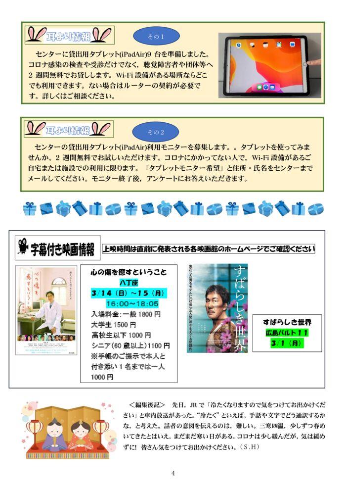 ★★★2021.3月号-4のサムネイル