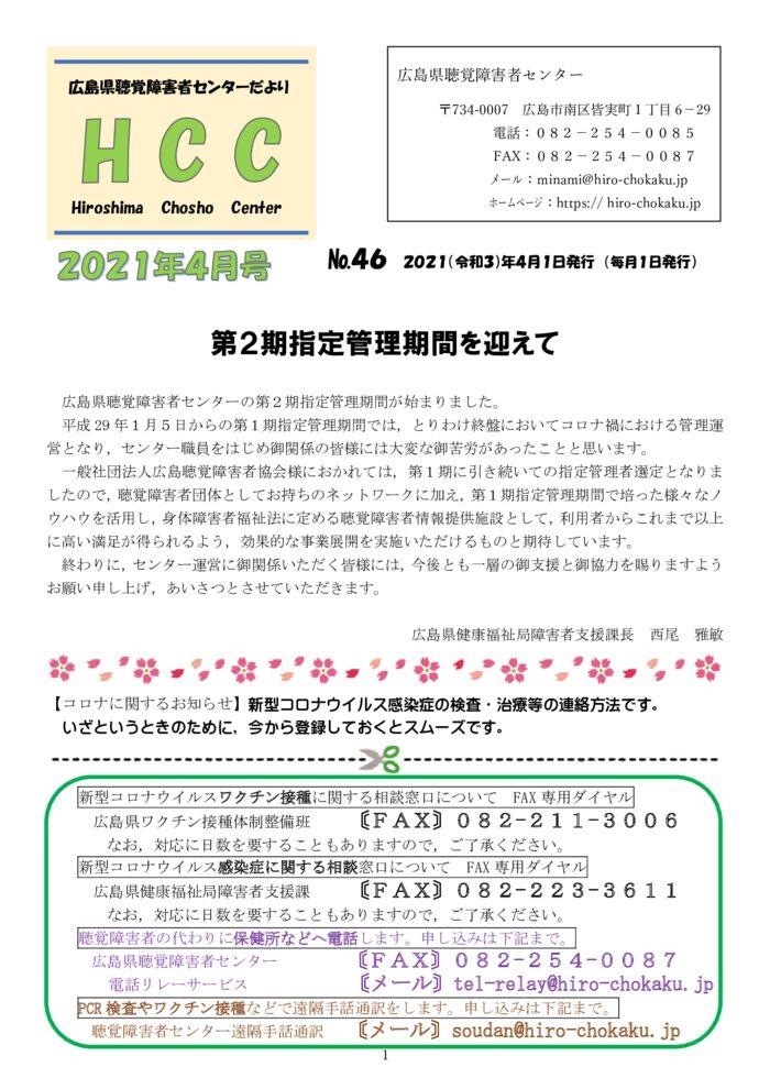 ★★★2021.4月号-1のサムネイル