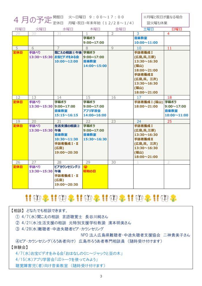 ★★★2021.4月号-3のサムネイル