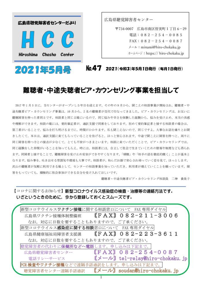 ★★★2021.5月号-1のサムネイル