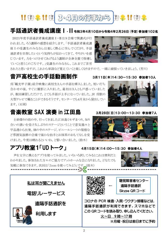 ★★★2021.5月号-2のサムネイル
