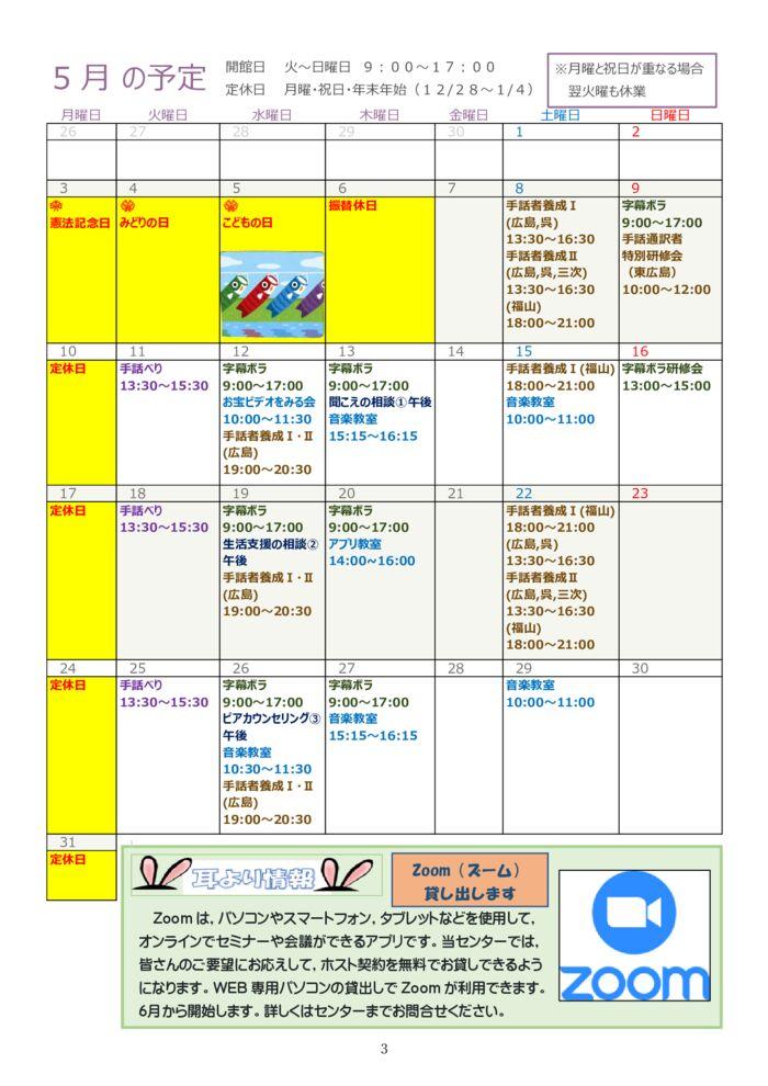 ★★★2021.5月号-3のサムネイル