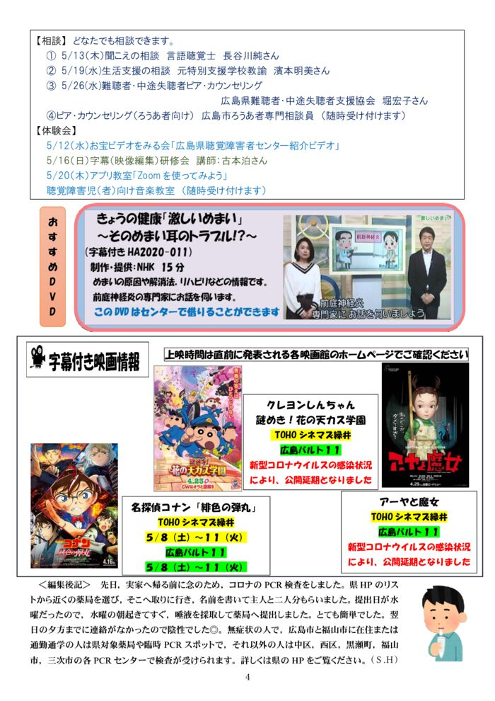 ★★★2021.5月号-4のサムネイル