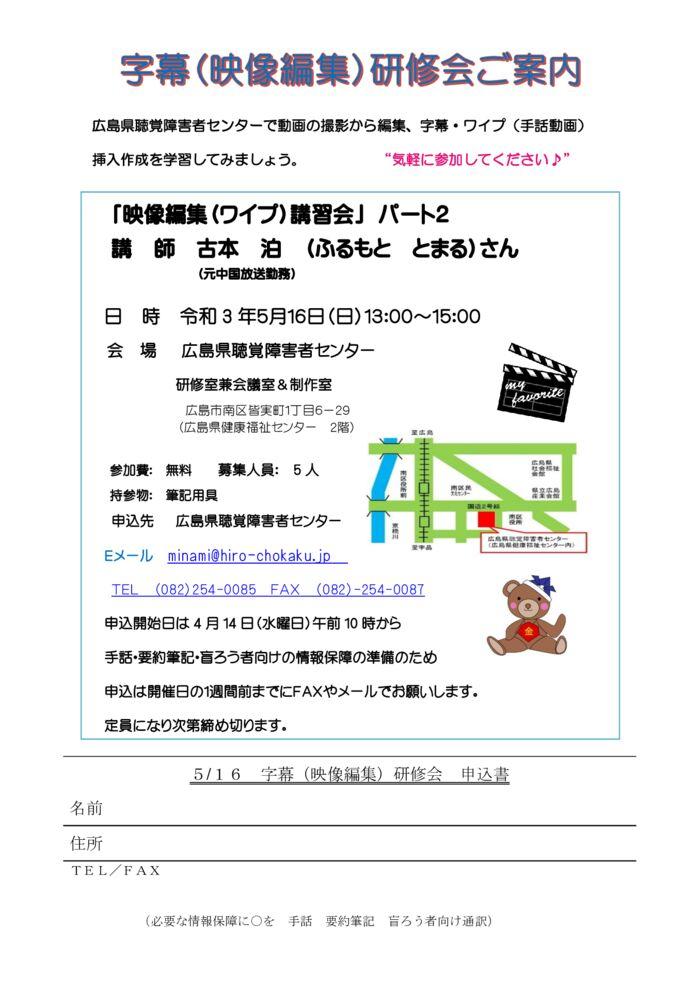 字幕研修会5月令和3年.のサムネイル