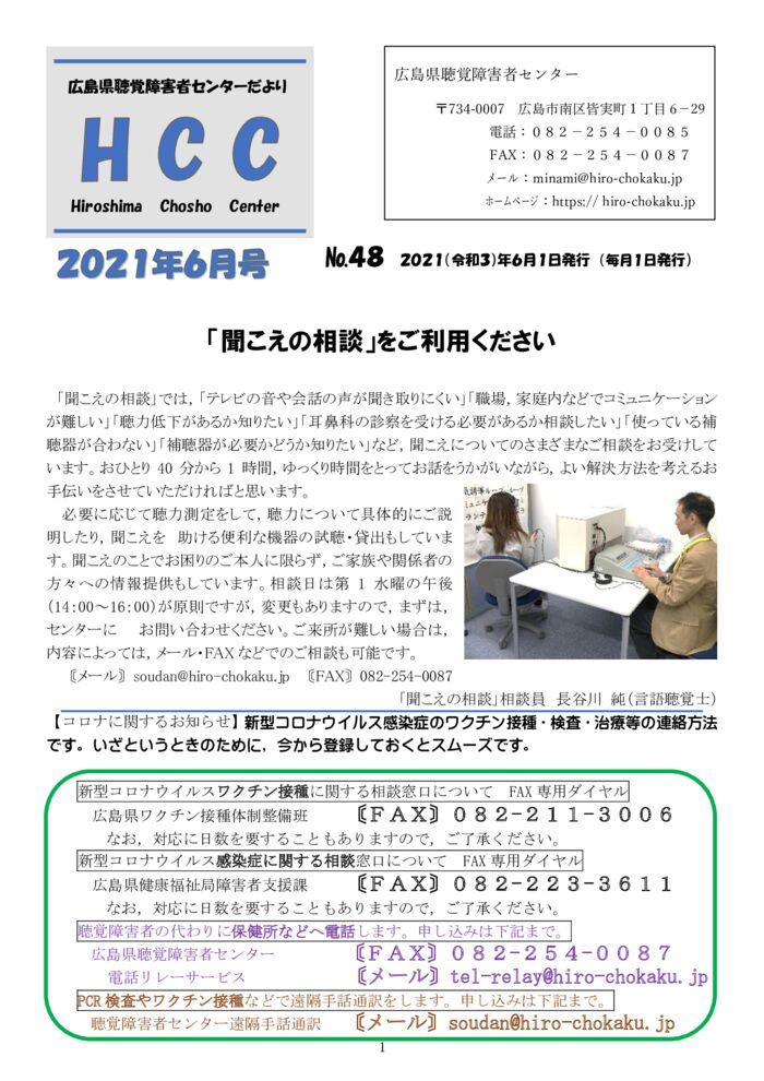 ★★★2021.6月号-1のサムネイル