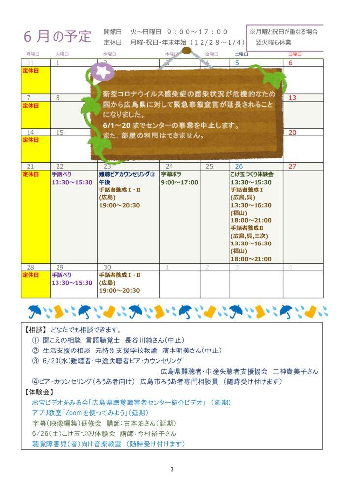 ★★★2021.6月号-3のサムネイル