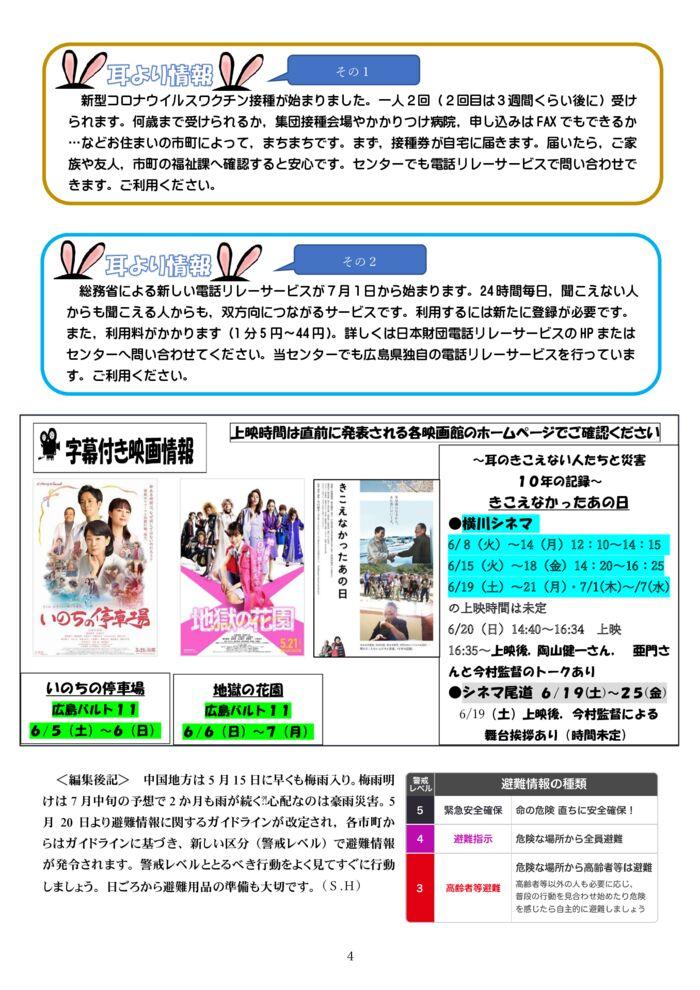 ★★★2021.6月号-4のサムネイル