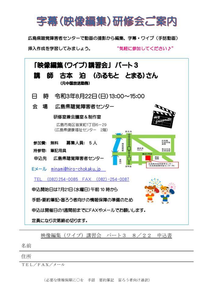 字幕研修会030822.のサムネイル