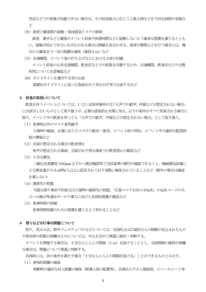 02_(別紙1)広島県におけるイベントの開催条件について-3のサムネイル