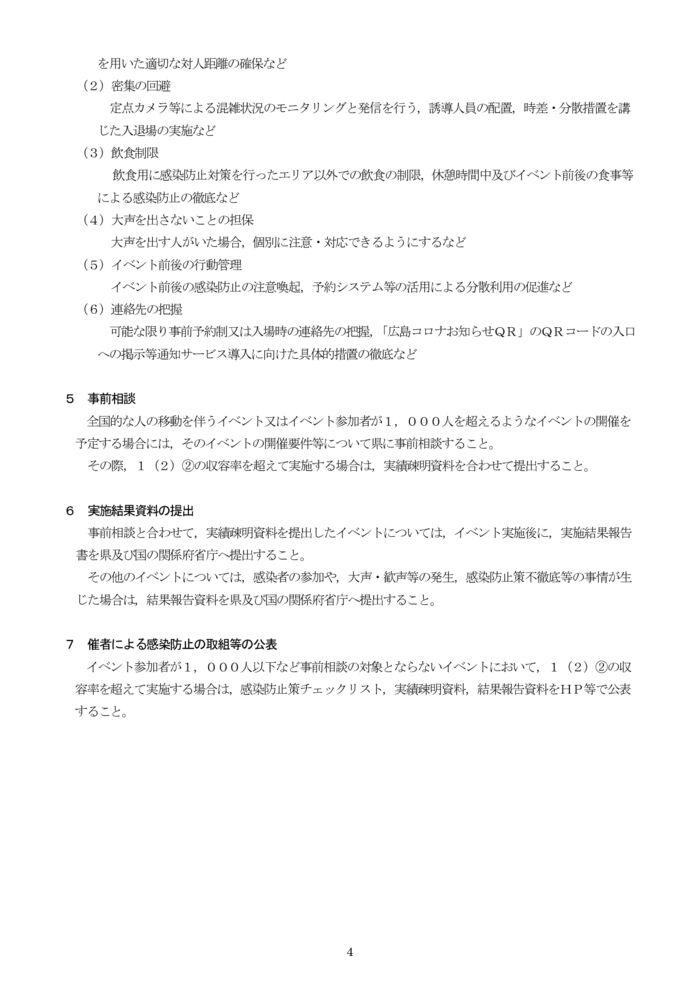 02_(別紙1)広島県におけるイベントの開催条件について-4のサムネイル