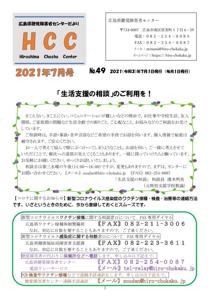 ★★★2021.7月号-1のサムネイル