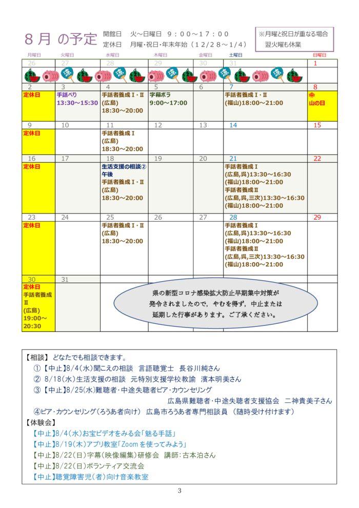 ★★★2021.8月号-3-1のサムネイル