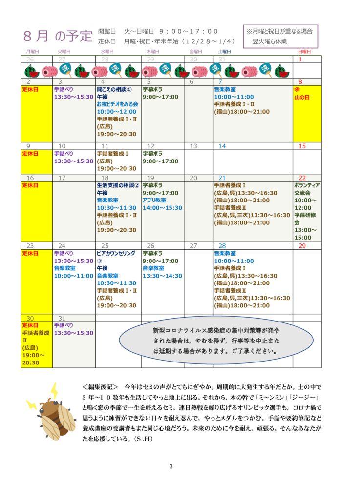 ★★★2021.8月号-3のサムネイル