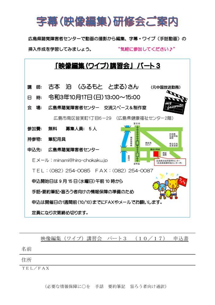 字幕研修会3.10.17のサムネイル