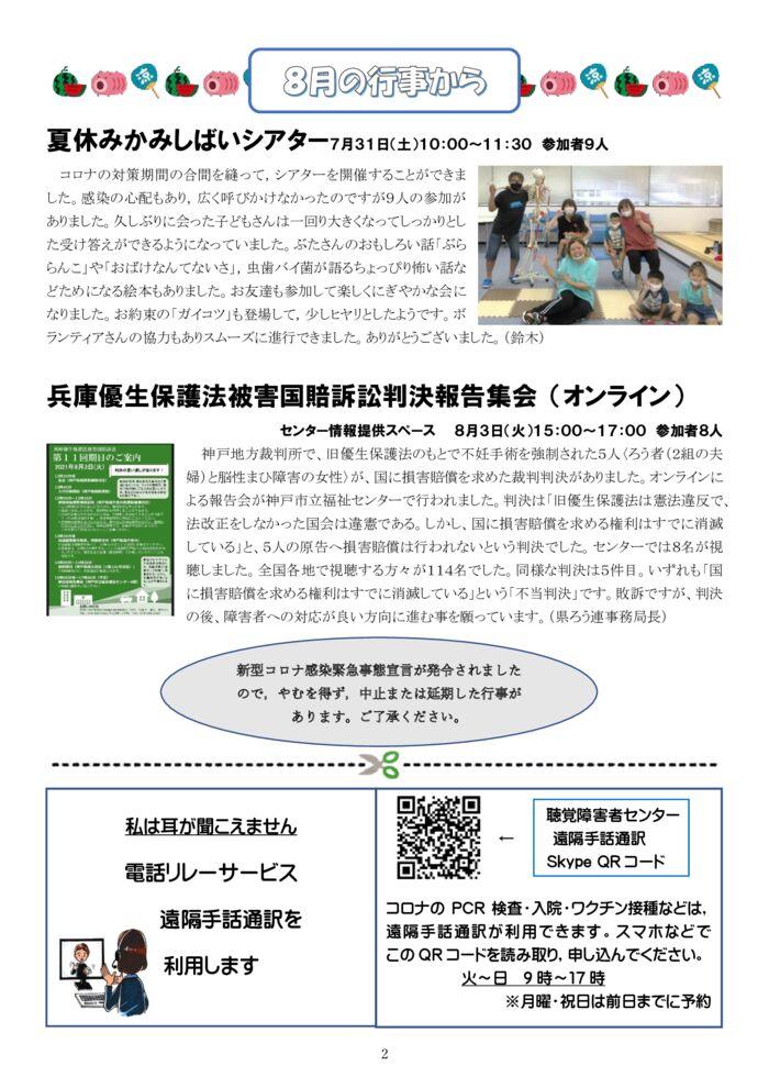 ★★★2021.9月号-2のサムネイル
