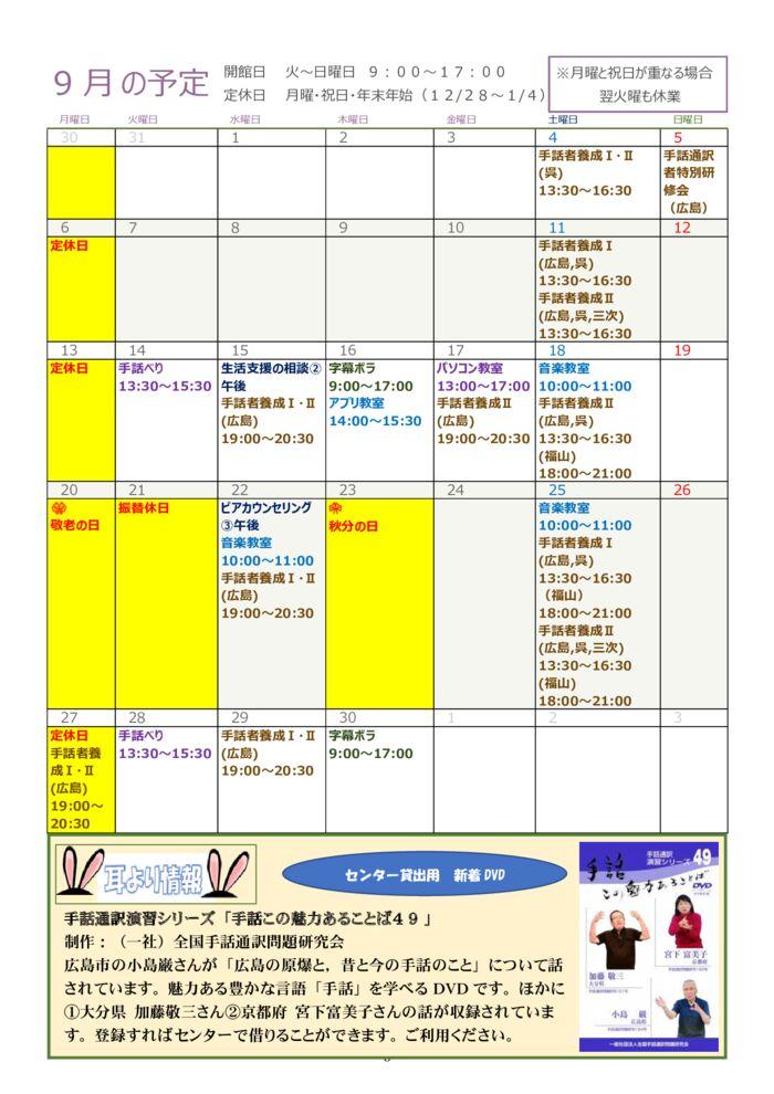 ★★★2021.9月号-3のサムネイル