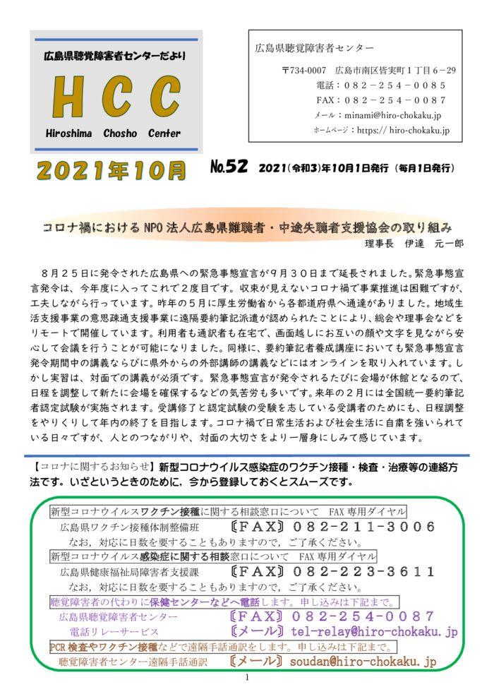 ★★★2021.10月号-1のサムネイル
