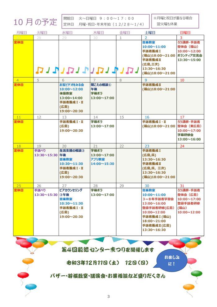 ★★★2021.10月号-3のサムネイル